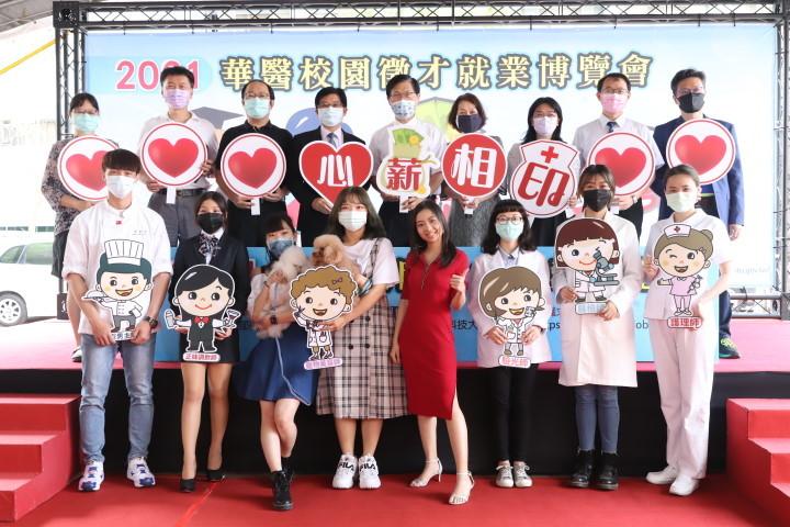 2021中華醫大校園徵才就業博覽會熱鬧登場 超過千個職缺向畢業生招手,近40家醫院開出8百多個護理師職缺直接面試搶人-中華醫事科技大學